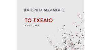 Κατερίνα Μαλακατέ, Το Σχέδιο, κριτική, βιβλίο