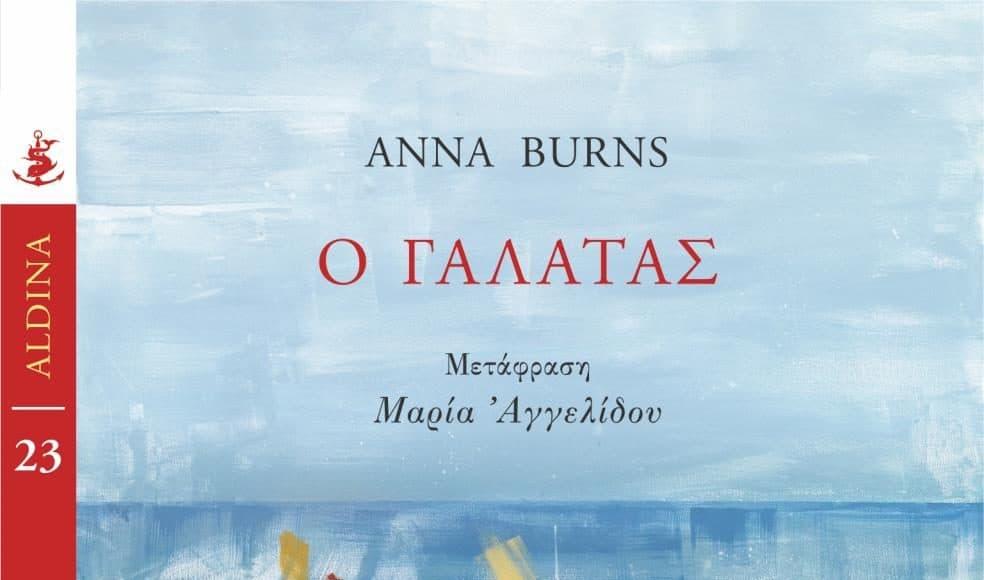 Ο γαλατάς βιβλίο Burns